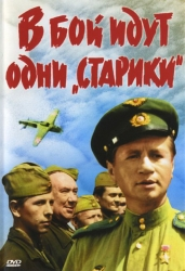 Демонстрация художественного фильма «В бой идут одни старики» в Усадьбе «Знаменское-Губайлово» в Красногорске.