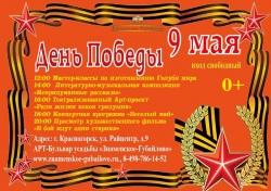 Праздничные мероприятия в День Победы на территории усадьбы «Знаменское-Губайлово» в 2017 году!