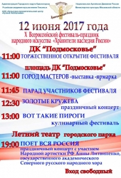 X Всероссийский фестиваль-праздник народного искусства «Хранители наследия России» пройдет в Красногорске 12 июня 2017 года.