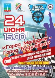 Автоквест для молодежи «Город молодых - город будущего» пройдет в Красногорске 24 июня 2017 года.