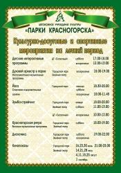 Культурно-досуговые и спортивные мероприятия в летний период 2017 года от АУК «Парки Красногорска».