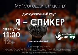 Вторая встреча дискуссионного клуба «Я-спикер» в МУ «Молодёжный центр» Красногорска.