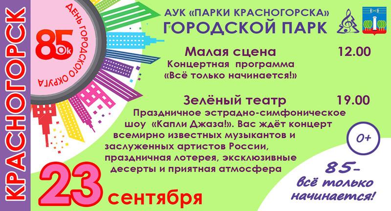 Афиша красногорск концерты красная площадь краснодар забронировать билет в кино