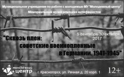Выставка «Сквозь плен: советские военнопленные в Германии. 1941-1945» в МУ «Молодежный центр».