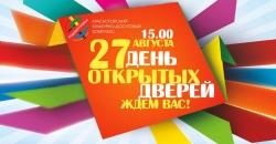 День открытых дверей в ККДК «Подмосковье» в 2017 году.