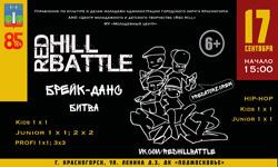 Брейк-данс битва «Red Hill Battle» в ДК «Подмосковье»