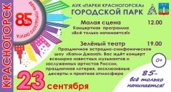 День городского округа Красногорск 2017. Афиша - Городской парк. Красногорску 85 лет.