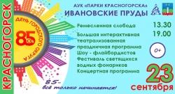 День городского округа Красногорск 2017. Афиша - Ивановские пруды. Красногорску 85 лет.