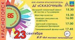 День городского округа Красногорск 2017. Афиша – Детский городок «Сказочный». Красногорску 85 лет.