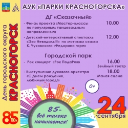 День городского округа Красногорск 2017. Афиша – Детский городок «Сказочный» и городской парк. Красногорску 85 лет.