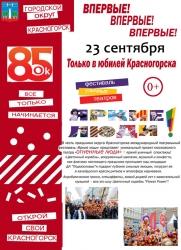 День городского округа Красногорск 2017. Фестиваль уличных театров. Красногорску 85 лет.