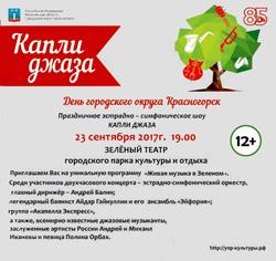Праздничное эстрадно-симфоническое шоу «Капля джаза» в Зеленом театре. Красногорску 85 лет.