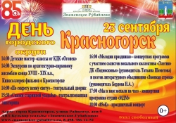 День городского округа Красногорск 2017 на ART-бульваре усадьбы «Знаменское-Губайлово».