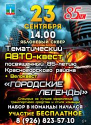 Тематический АВТО-квест и велоквест «Городские легенды» в День городского округа Красногорск 2017.