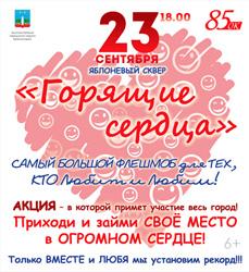 Флэшмоб «Горячие сердца» в Яблоневом сквере в День городского округа Красногорск 2017.