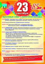 Яблоневый сквер - территория молодых в День города Красногорска 2017.