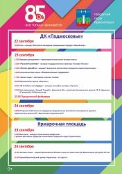 Праздничные мероприятия в честь Дня рождения Красногорска на площади ДК «Подмосковье» в 2017 году.