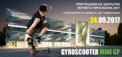 Закрытие летнего гиросезона 2017 в Красногорске на площади ДК «Подмосковье».