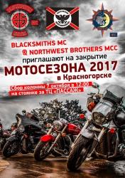 Мотоклубы Blacksmiths MC Russia и Northwest Brothers MCC Russia закрывают мотосезон 2017 в Красногорском районе.
