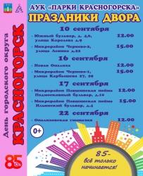 Праздники двора от АУК «Парки Красногорска» в преддверии юбилея Красногорска.