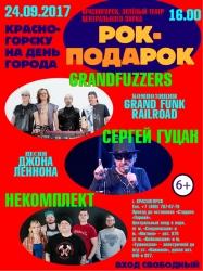 Рок подарок Красногорску на День города / Рок концерт в Зеленом театре Красногорска.