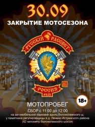 Закрытие мотосезона 2017 в Истринском районе мотоклубом «Русский Рассвет МК».