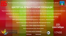 Интерактивная программа от МУ «Молодежный центр» в День города Красногорска на Ярмарочной площади у ДК «Подмосковье»