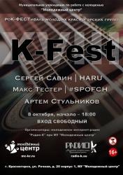 Рок-фестиваль молодых красногорских рок-групп - К-фест XVIII, 8 октября 2017 года в Молодежном Центре.