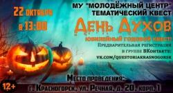 Живой квест «День Духов» в Молодежном Центре Красногорска.