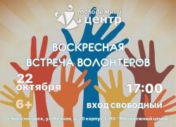Традиционная Воскресная встреча волонтеров в Молодежном центре в клубе «Люди доброй воли».