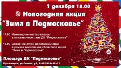Новогодняя акция «Зима в Подмосковье» на площади у ДК «Подмосковье» в Красногорске