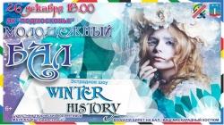 Новогодний Бал-Маскарад и и театрализованное шоу «Снежная история» в ДК «Подмосковье».