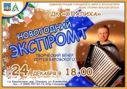Новогодний экспромт! Творческий вечер Сергея Баровского в ДК «Опалиха».