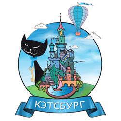 Международная мультисистемная выставка кошек «КЭТСБУРГ-2018».