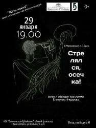 Музыкально-поэтический вечер «Тайна нежна» в КВК «Знаменское-Губайлово».