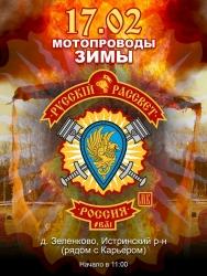 Проводы Масленицы 2018 в Истринском районе с мотоклубом «Русский Рассвет МК».