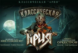 Концерт группы «Ария» с симфоническим оркестром в Красногорске в «Крокус Сити Холле».