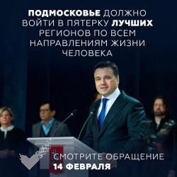 Ежегодное обращение Губернатора Московской области к жителям Подмосковья 14 февраля 2018 года.