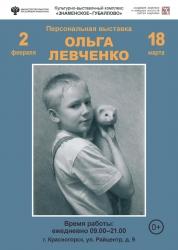 Персональная выставка Ольги Левченко в культурно-выставочном комплексе «Знаменское-Губайлово».