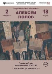 Персональная выставка Алексея Попова в культурно-выставочном комплексе «Знаменское-Губайлово».