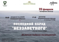 Экскурсия по усадьбе «Знаменское-Губайлово» и просмотр документального фильма Татьяны Скабард.