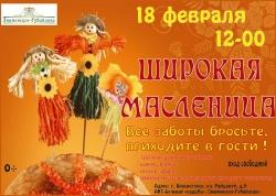 Праздник «Широкая масленица» 2018 на территории ART-бульвара усадьбы «Знаменское-Губайлово».