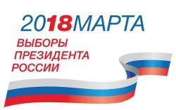 Выборы президента Российской Федерации 2018 в городском округе Красногорск.