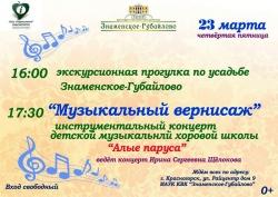 КВК «Знаменское-Губайлово» приглашает 23 марта 2018 года к себе в гости!