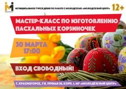 МУ «Молодежный центр» приглашает гостей и жителей Красногорска на мастер-класс по изготовлению пасхальных корзиночек.