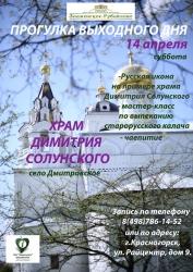 Прогулка выходного дня в «Подворье Патриарха Московского и Всея Руси - храм великомученика Димитрия Солунского».