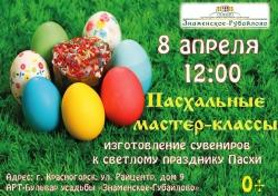 Пасхальные мастер-классы на АРТ-Бульваре усадьбы «Знаменское-Губайлово».