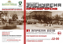 Пешеходная экскурсия по историческому центру Красногорска с Дмитрием Дроздецким и Татьяной Коробовой.