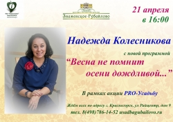 Выступление Надежды Колесниковой в усадьбе «Знаменское-Губайлово», г. Красногорска.