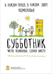 Субботники в городском округе Красногорск в апреле 2018 года.